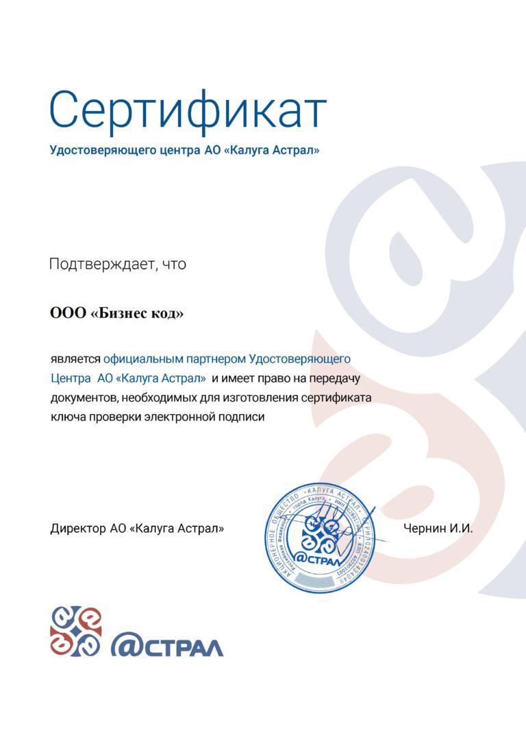 2021 Астрал_Сертификат