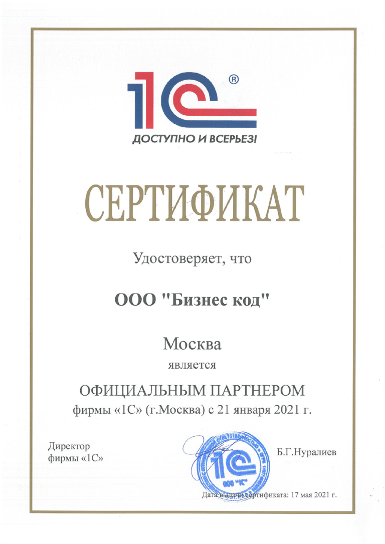 2021 1С_Сертификат